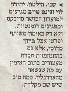 יהודה לוי ונינט אצל ברוך סרוסי מאמן אישי